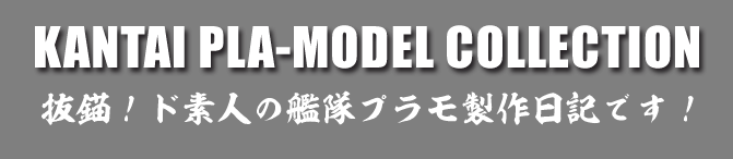 艦プラ!KANTAI PLA-MODEL COLLECTION