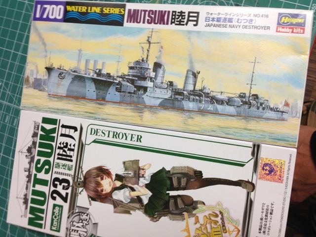 艦これハセガワ1/700睦月プラモデル
